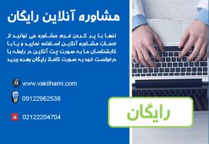 مشاوره-رایگان-وکیل-ملکی-در-تهران-و-کرج